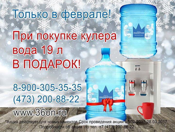 Доставка воды в екатеринбурге кулер в подарок 19